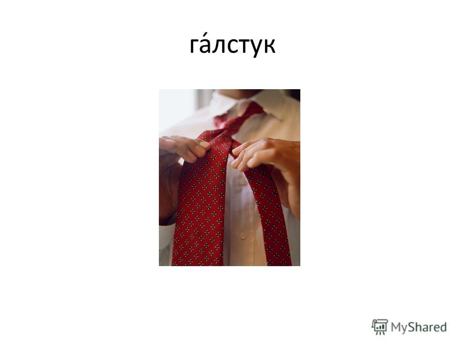 га́лстук