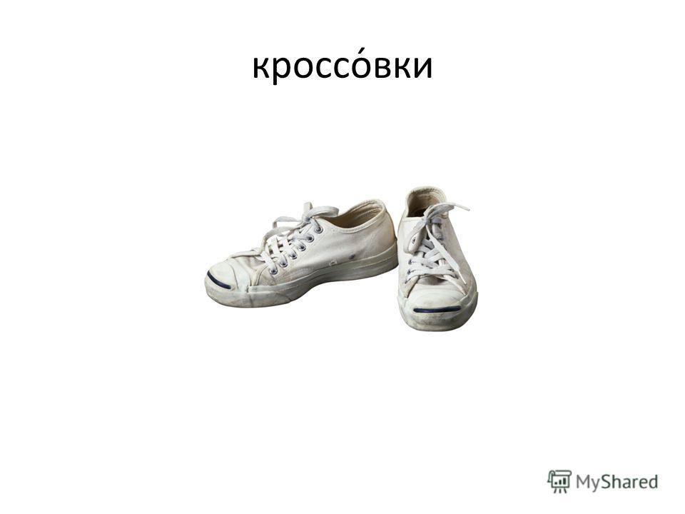 кроссо́вки
