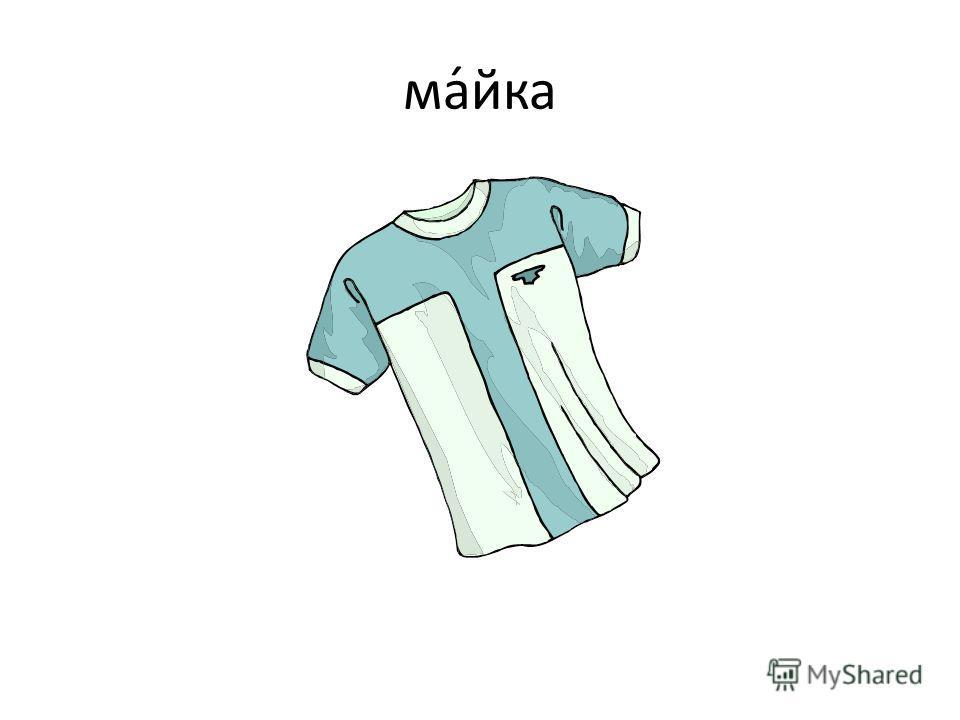 ма́йка