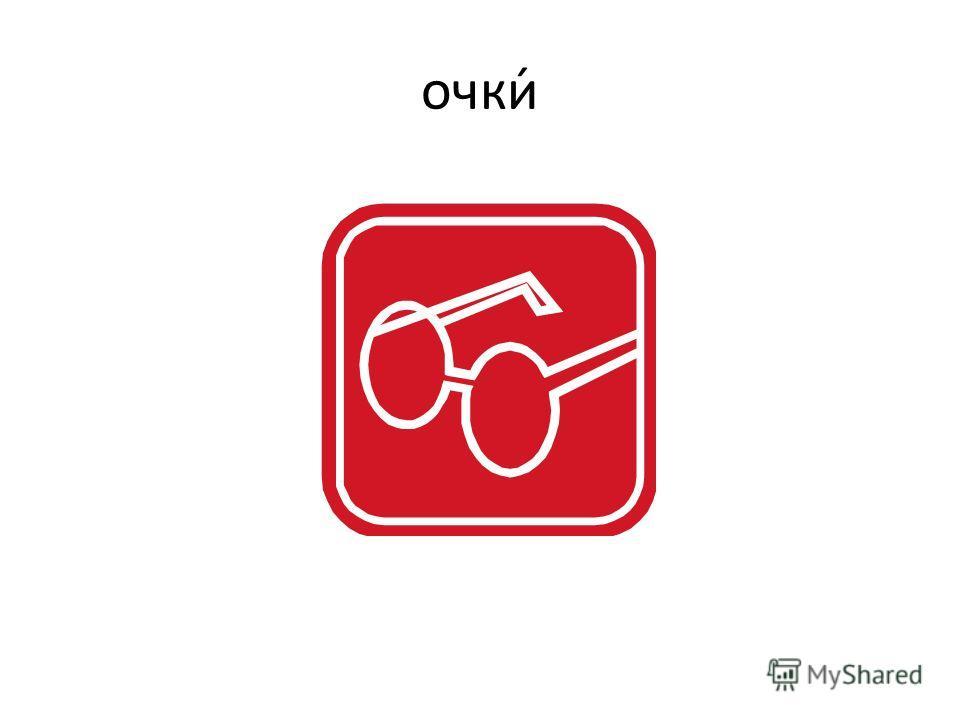 очки́