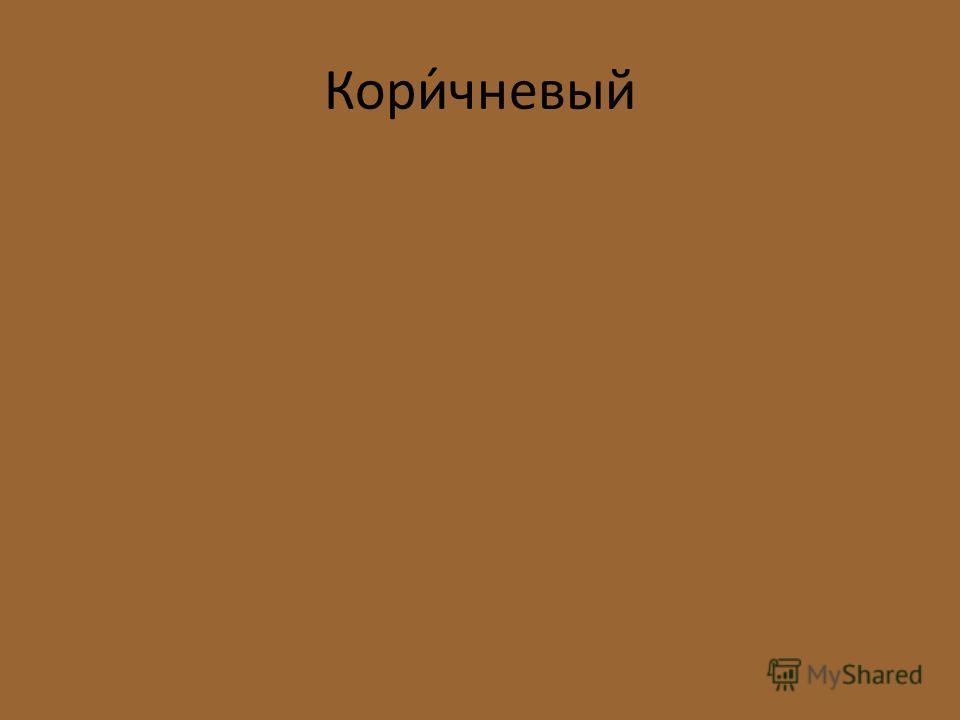 Кори́чневый
