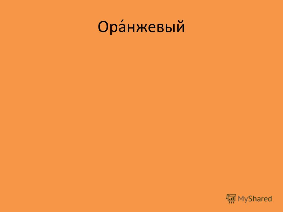 Ора́нжевый