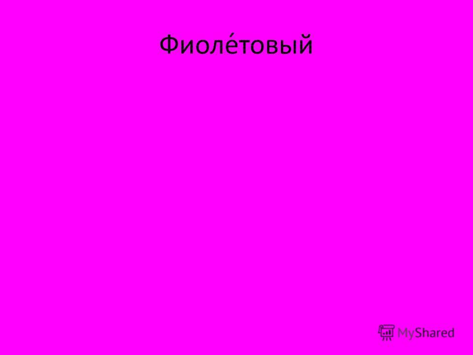 Фиоле́товый