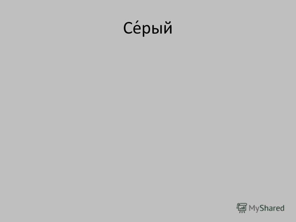 Се́рый