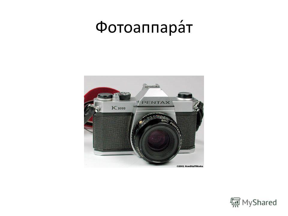 Фотоаппара́т