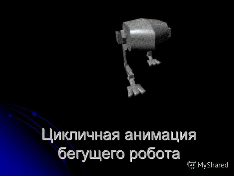 Цикличная анимация бегущего робота