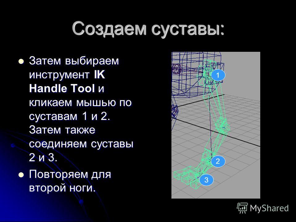 Создаем суставы: Затем выбираем инструмент IK Handle Tool и кликаем мышью по суставам 1 и 2. Затем также соединяем суставы 2 и 3. Затем выбираем инструмент IK Handle Tool и кликаем мышью по суставам 1 и 2. Затем также соединяем суставы 2 и 3. Повторя