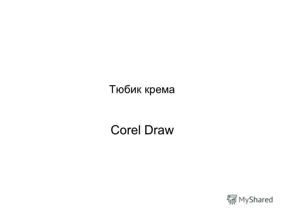 Тюбик крема Corel Draw
