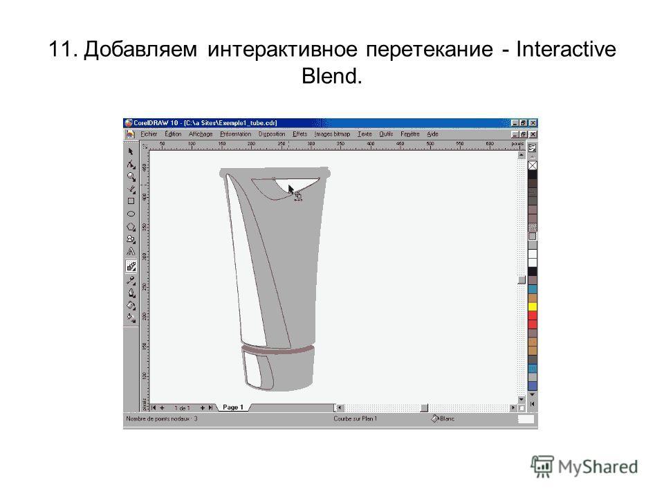 11. Добавляем интерактивное перетекание - Interactive Blend.