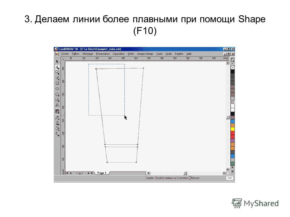 3. Делаем линии более плавными при помощи Shape (F10)