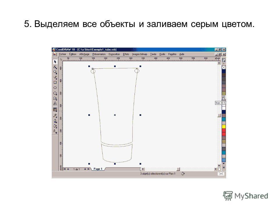 5. Выделяем все объекты и заливаем серым цветом.