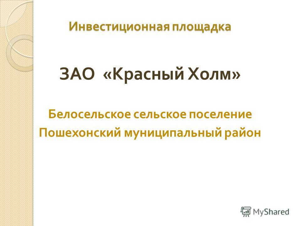 Инвестиционная площадка ЗАО « Красный Холм » Белосельское сельское поселение Пошехонский муниципальный район