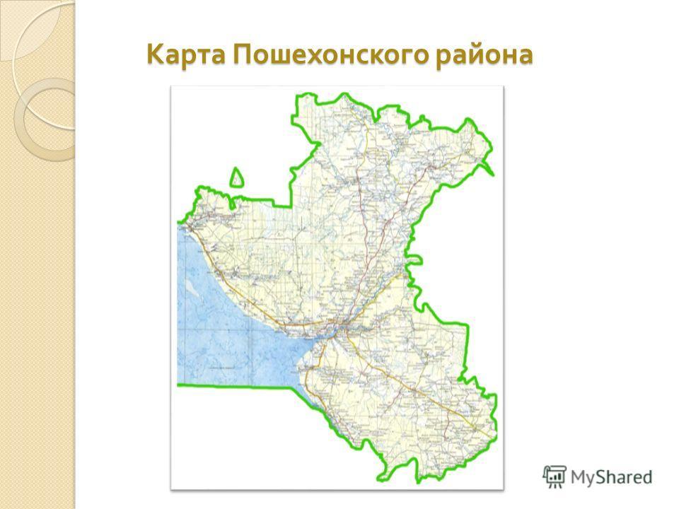 Карта Пошехонского района