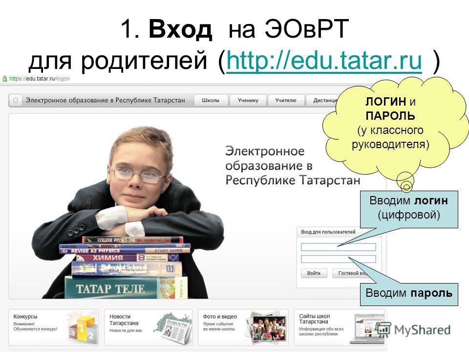 1. Вход на ЭОвРТ для родителей (http://edu.tatar.ru )http://edu.tatar.ru Вводим логин (цифровой) Вводим пароль ЛОГИН и ПАРОЛЬ (у классного руководителя)