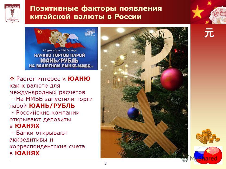 3 Позитивные факторы появления китайской валюты в России Растет интерес к ЮАНЮ как к валюте для международных расчетов - На ММВБ запустили торги парой ЮАНЬ/РУБЛЬ - Российские компании открывают депозиты в ЮАНЯХ - Банки открывают аккредитивы и корресп