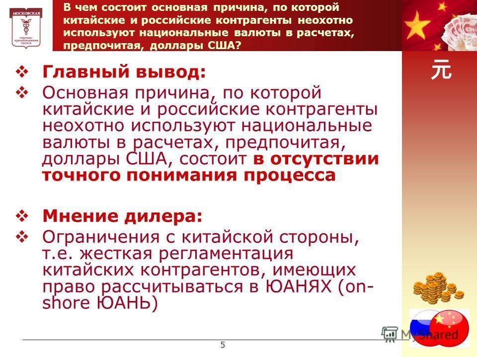 5 В чем состоит основная причина, по которой китайские и российские контрагенты неохотно используют национальные валюты в расчетах, предпочитая, доллары США? Главный вывод: Основная причина, по которой китайские и российские контрагенты неохотно испо
