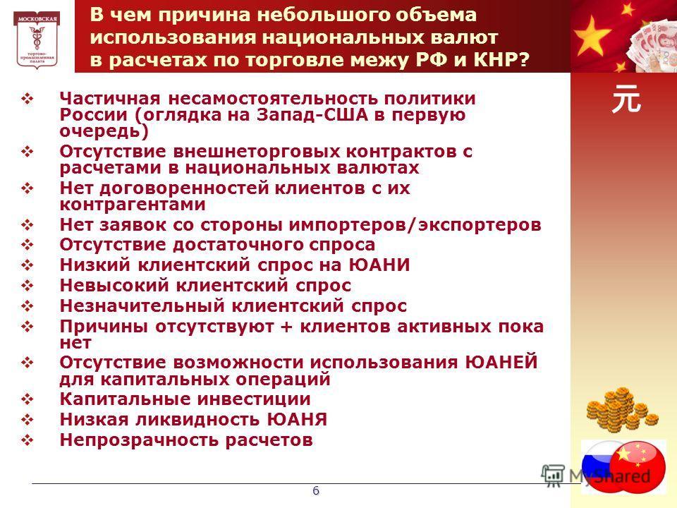 6 В чем причина небольшого объема использования национальных валют в расчетах по торговле межу РФ и КНР? Частичная несамостоятельность политики России (оглядка на Запад-США в первую очередь) Отсутствие внешнеторговых контрактов с расчетами в национал
