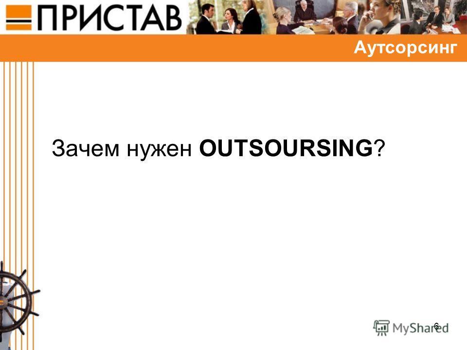 6 Аутсорсинг Зачем нужен OUTSOURSING?