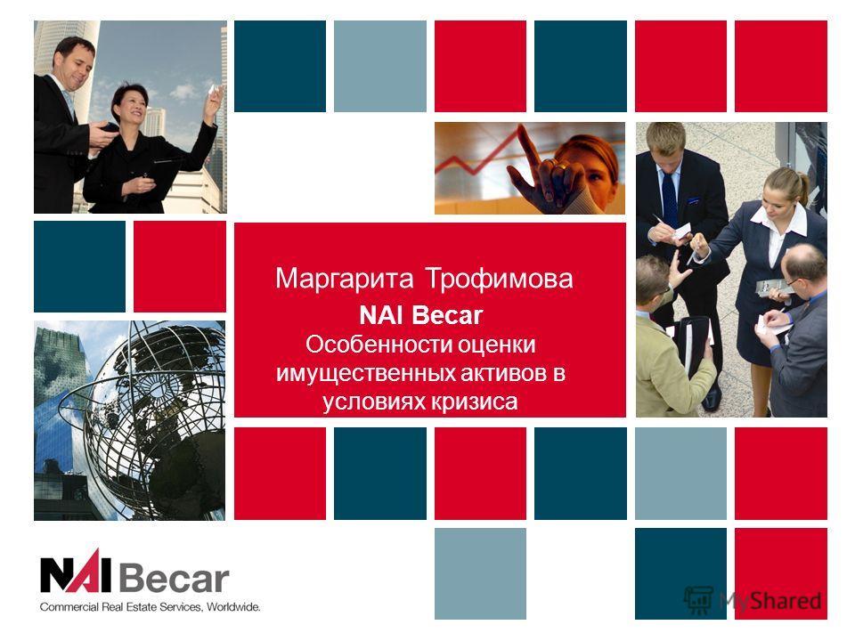 Маргарита Трофимова NAI Becar Особенности оценки имущественных активов в условиях кризиса