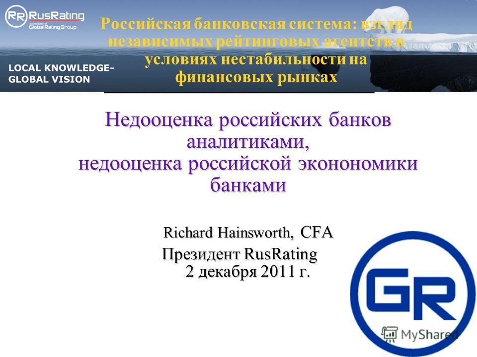 Российская банковская система: взгляд независимых рейтинговых агентств в условиях нестабильности на финансовых рынках __________________________________ Недооценка российских банков аналитиками, недооценка российской эконономики банками Richard Hains