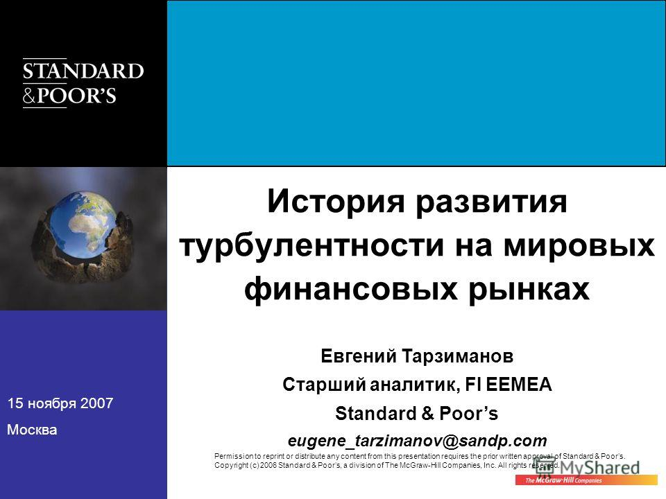 Permission to reprint or distribute any content from this presentation requires the prior written approval of Standard & Poors. Copyright (c) 2006 Standard & Poors, a division of The McGraw-Hill Companies, Inc. All rights reserved. 15 ноября 2007 Мос