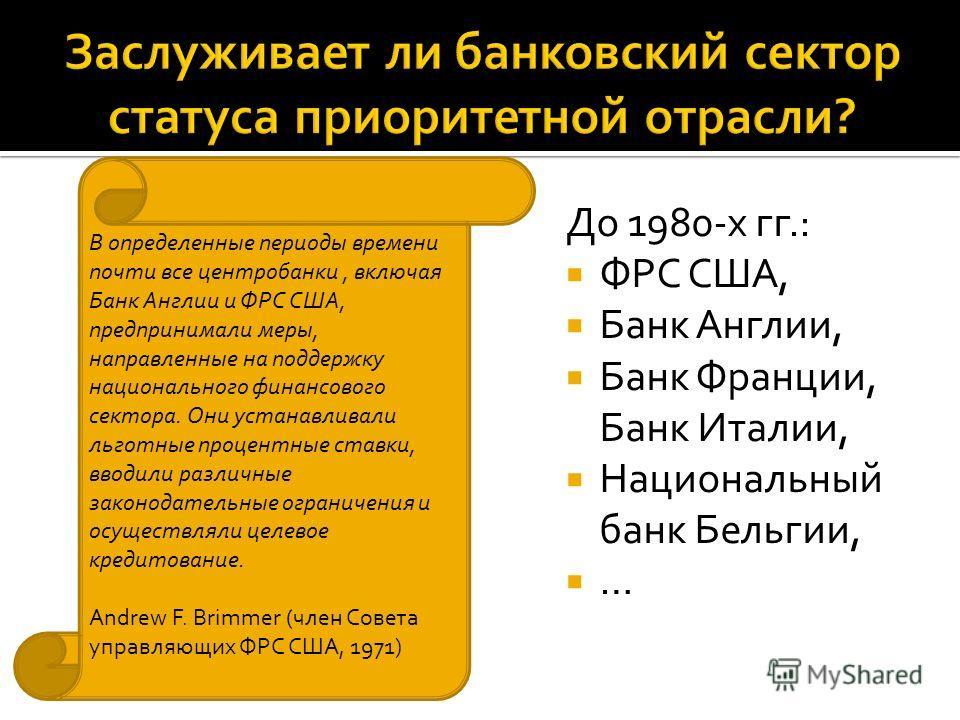 До 1980-х гг.: ФРС США, Банк Англии, Банк Франции, Банк Италии, Национальный банк Бельгии, … В определенные периоды времени почти все центробанки, включая Банк Англии и ФРС США, предпринимали меры, направленные на поддержку национального финансового