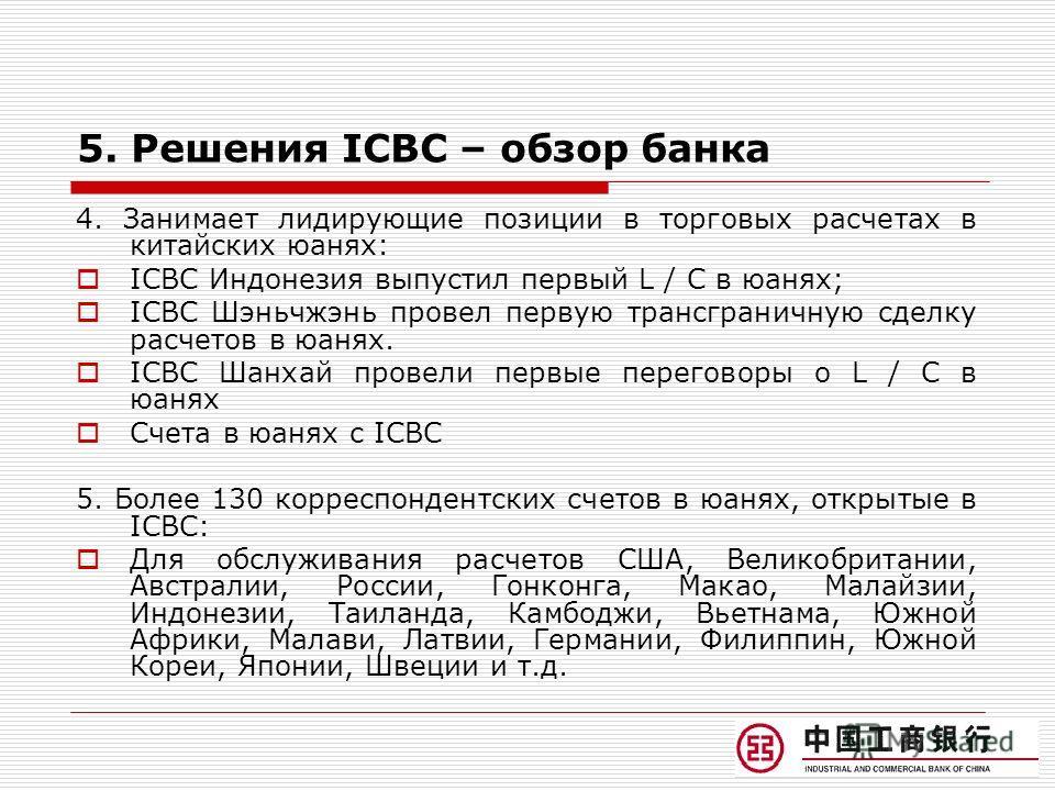 13 5. Решения ICBC – обзор банка 4. Занимает лидирующие позиции в торговых расчетах в китайских юанях: ICBC Индонезия выпустил первый L / C в юанях; ICBC Шэньчжэнь провел первую трансграничную сделку расчетов в юанях. ICBC Шанхай провели первые перег