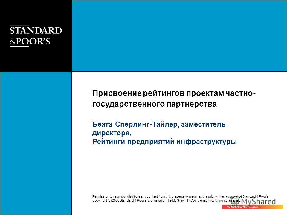 Permission to reprint or distribute any content from this presentation requires the prior written approval of Standard & Poors. Copyright (c) 2006 Standard & Poors, a division of The McGraw-Hill Companies, Inc. All rights reserved. Присвоение рейтинг