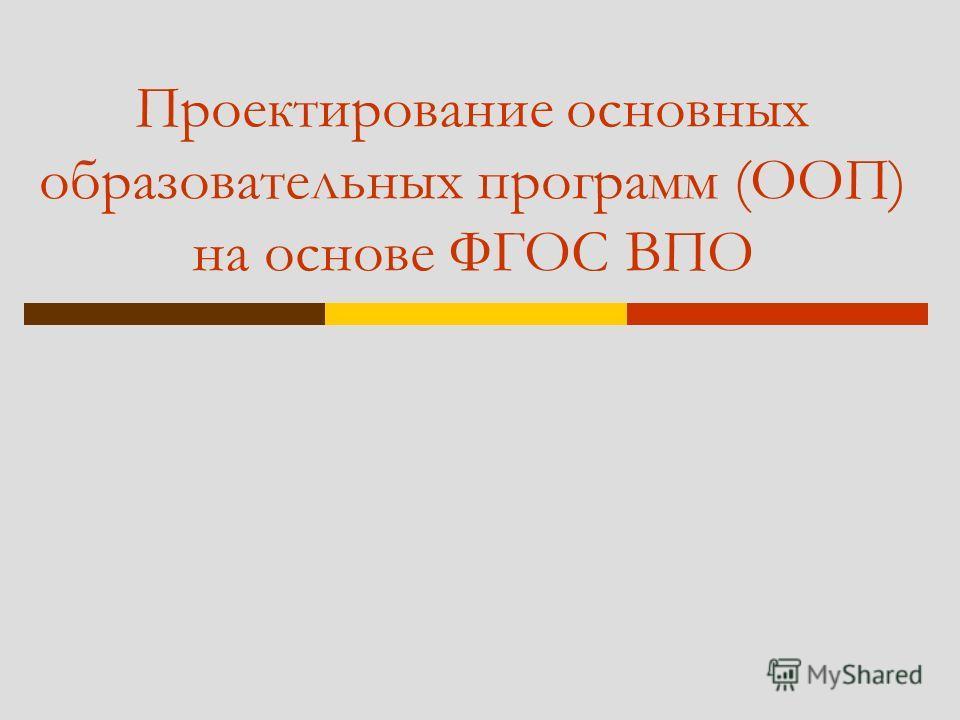 Проектирование основных образовательных программ (ООП) на основе ФГОС ВПО