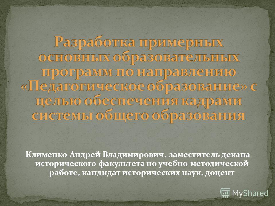 Клименко Андрей Владимирович, заместитель декана исторического факультета по учебно-методической работе, кандидат исторических наук, доцент
