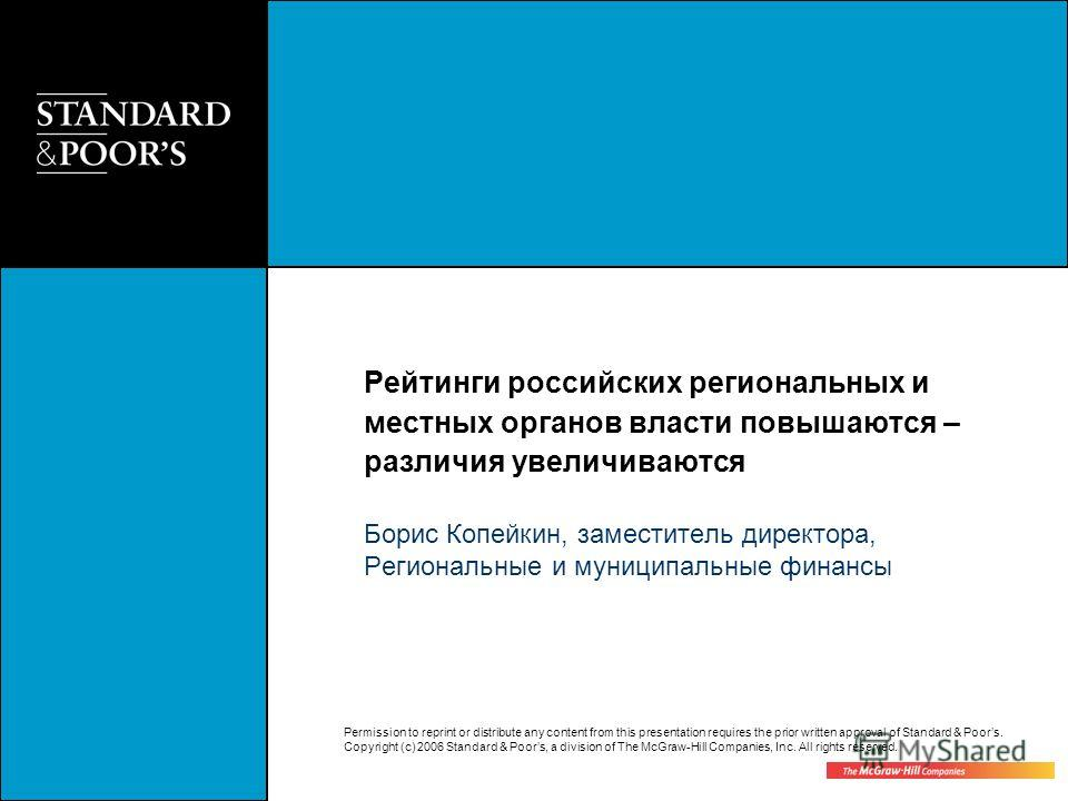 Permission to reprint or distribute any content from this presentation requires the prior written approval of Standard & Poors. Copyright (c) 2006 Standard & Poors, a division of The McGraw-Hill Companies, Inc. All rights reserved. Рейтинги российски