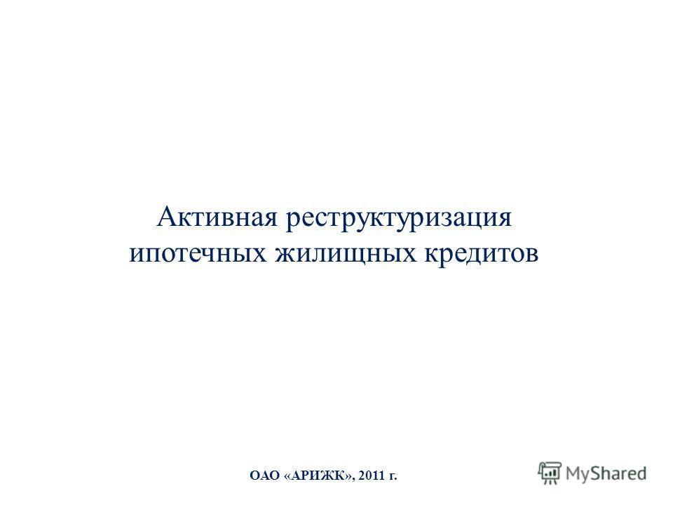 ОАО «АРИЖК», 2011 г. Активная реструктуризация ипотечных жилищных кредитов