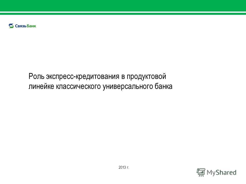 Роль экспресс-кредитования в продуктовой линейке классического универсального банка 2013 г.