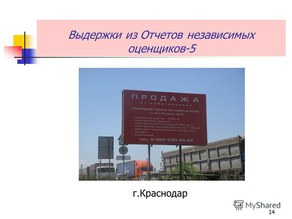 14 Выдержки из Отчетов независимых оценщиков-5 г.Краснодар