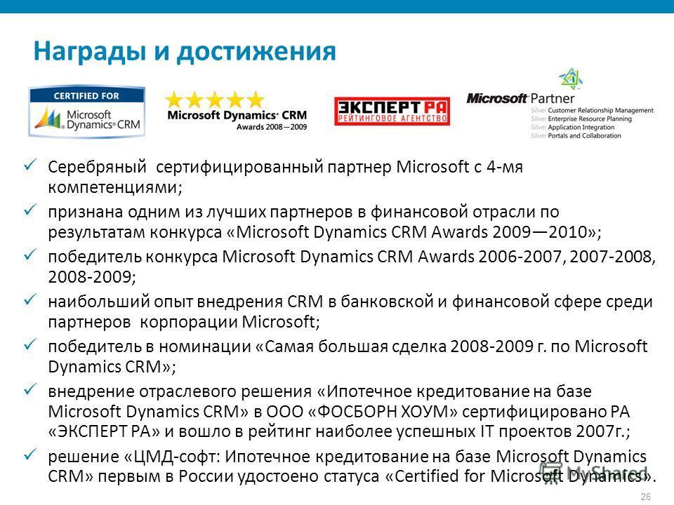 26 Серебряный сертифицированный партнер Microsoft с 4-мя компетенциями; признана одним из лучших партнеров в финансовой отрасли по результатам конкурса «Microsoft Dynamics CRM Awards 20092010»; победитель конкурса Microsoft Dynamics CRM Awards 2006-2