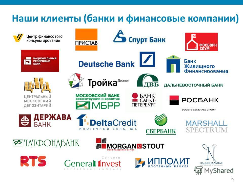 27 Наши клиенты (банки и финансовые компании)