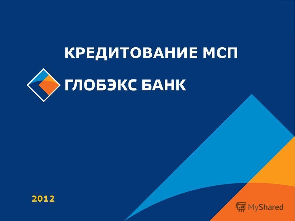 КРЕДИТОВАНИЕ МСП 2012