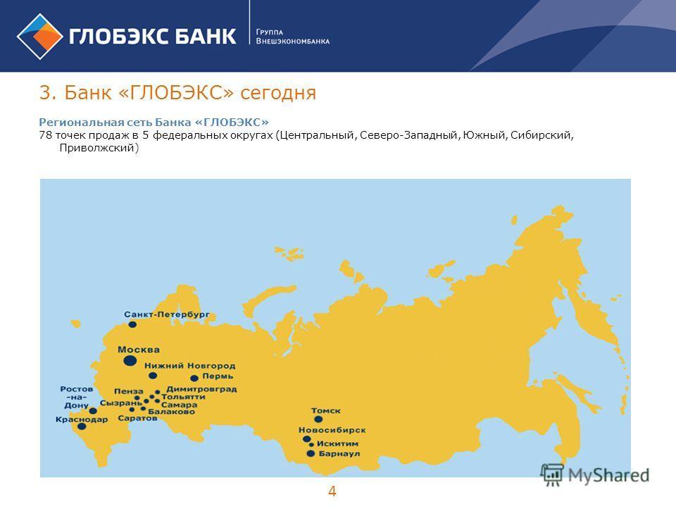 3. Банк «ГЛОБЭКС» сегодня Региональная сеть Банка «ГЛОБЭКС» 78 точек продаж в 5 федеральных округах (Центральный, Северо-Западный, Южный, Сибирский, Приволжский) 4