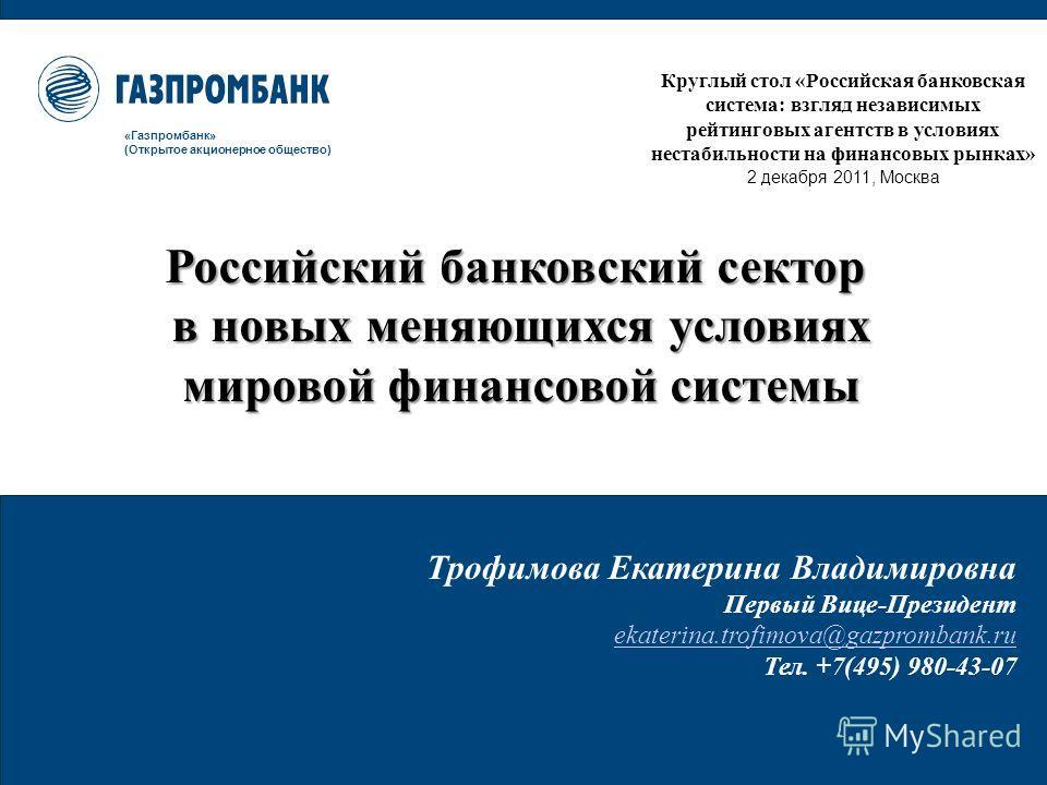 «Газпромбанк» (Открытое акционерное общество) Круглый стол «Российская банковская система: взгляд независимых рейтинговых агентств в условиях нестабильности на финансовых рынках» 2 декабря 2011, Москва Российский банковский сектор в новых меняющихся