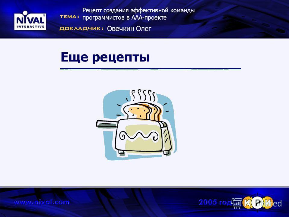 Еще рецепты Рецепт создания эффективной команды программистов в ААА-проекте Овечкин Олег