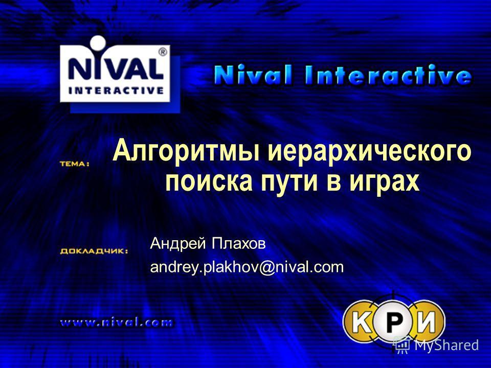 Алгоритмы иерархического поиска пути в играх Андрей Плахов andrey.plakhov@nival.com