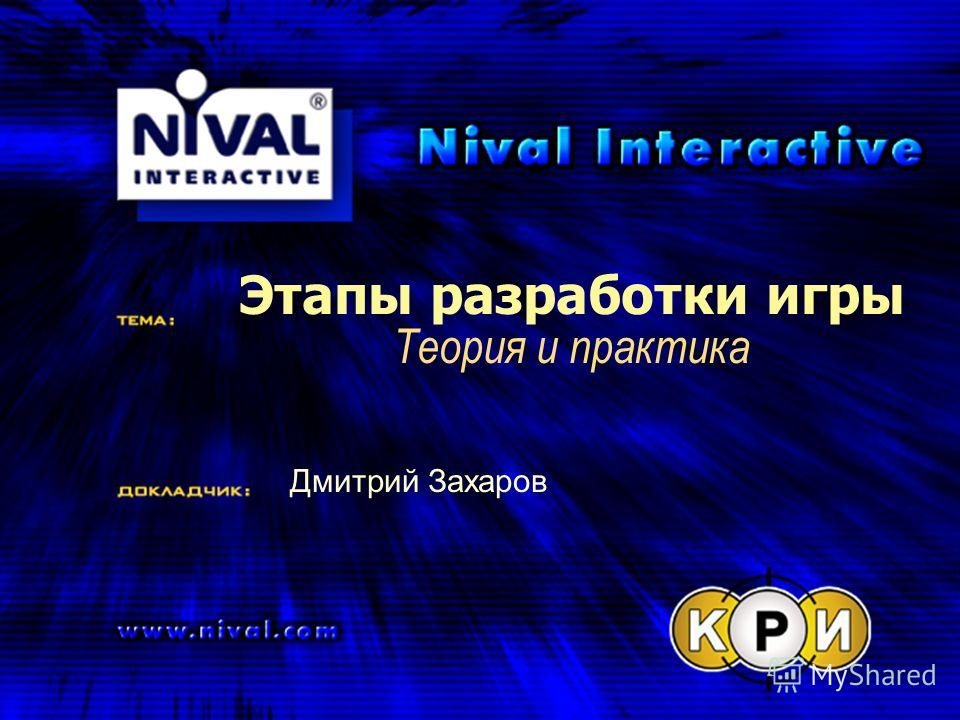 Этапы разработки игры Теория и практика Дмитрий Захаров