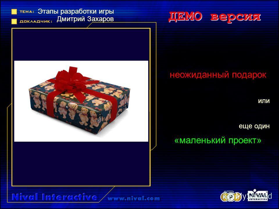 ДЕМО версия неожиданный подарок или еще один «маленький проект» Этапы разработки игры Дмитрий Захаров