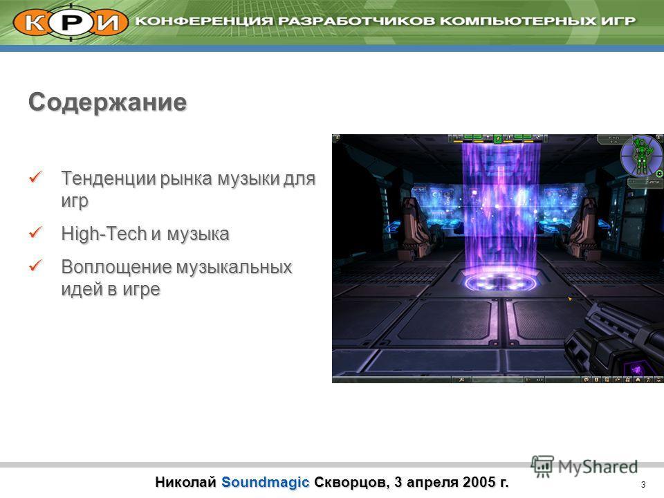 3 Николай Soundmagic Скворцов, 3 апреля 2005 г. Содержание Тенденции рынка музыки для игр Тенденции рынка музыки для игр High-Tech и музыка High-Tech и музыка Воплощение музыкальных идей в игре Воплощение музыкальных идей в игре