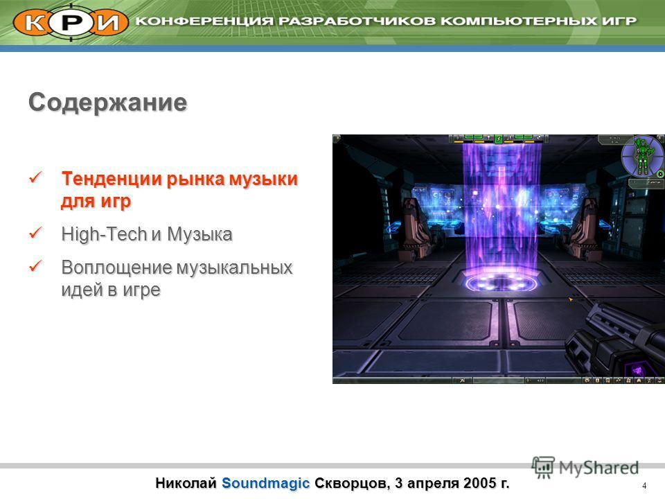 4 Николай Soundmagic Скворцов, 3 апреля 2005 г. Содержание Тенденции рынка музыки для игр Тенденции рынка музыки для игр High-Tech и Музыка High-Tech и Музыка Воплощение музыкальных идей в игре Воплощение музыкальных идей в игре