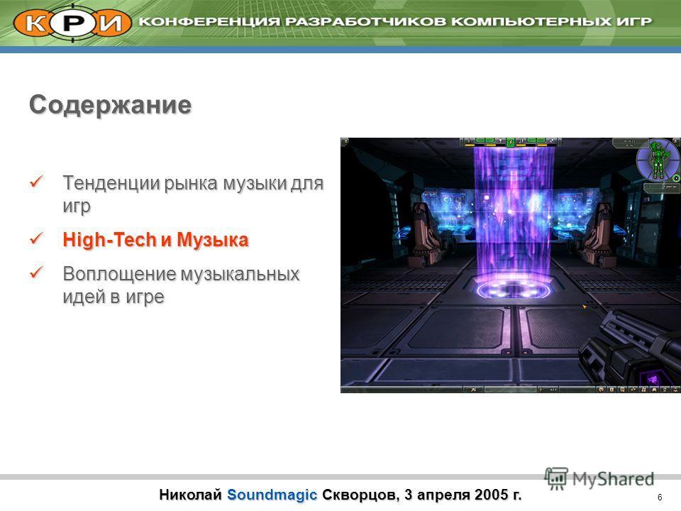 6 Николай Soundmagic Скворцов, 3 апреля 2005 г. Содержание Тенденции рынка музыки для игр Тенденции рынка музыки для игр High-Tech и Музыка High-Tech и Музыка Воплощение музыкальных идей в игре Воплощение музыкальных идей в игре