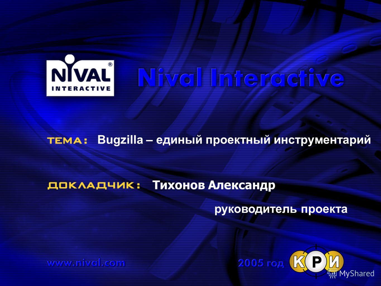 Bugzilla – единый проектный инструментарий Тихонов Александр руководитель проекта