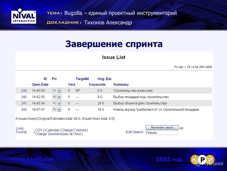Завершение спринта Bugzilla – единый проектный инструментарий Тихонов Александр