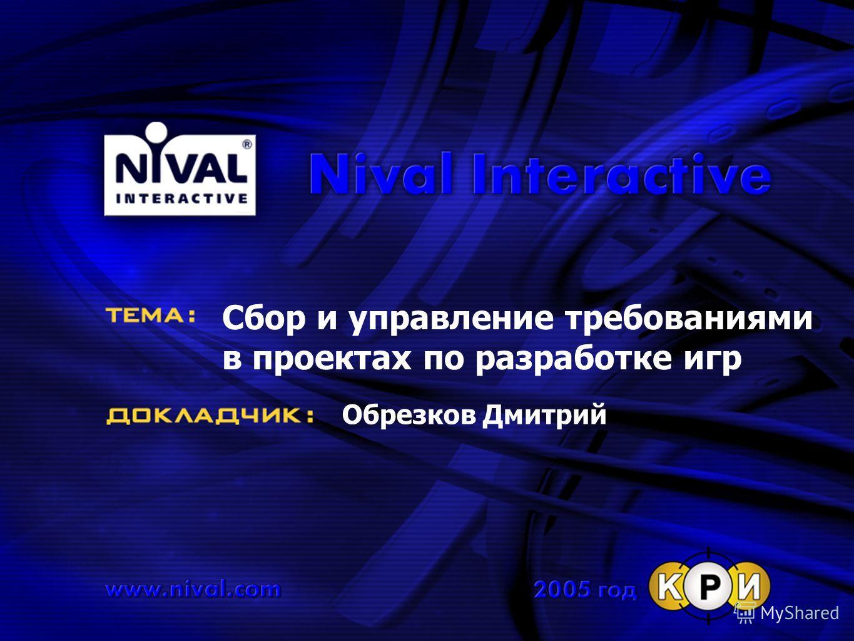 Сбор и управление требованиями в проектах по разработке игр Обрезков Дмитрий