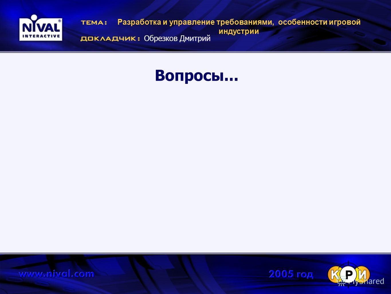 Вопросы... Разработка и управление требованиями, особенности игровой индустрии Обрезков Дмитрий